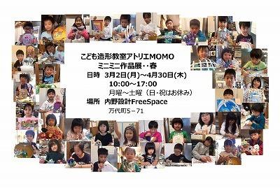 はがき 作品展.jpg